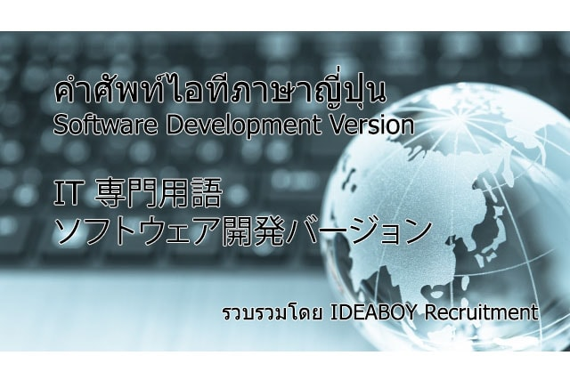 IT-Terminology-Japanese-English-Thai-Software-Development-Version